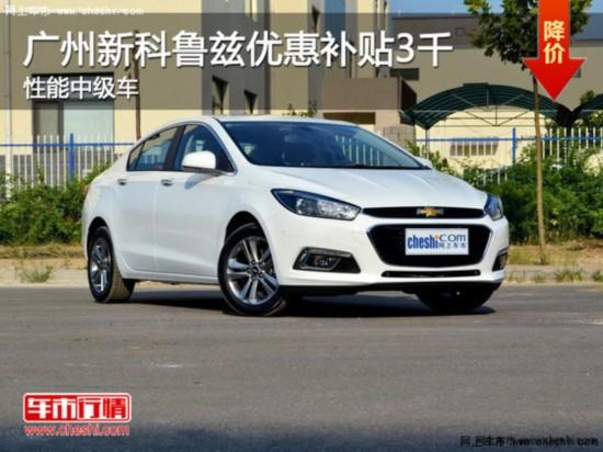 科鲁兹 2015款 1.4T 自动 旗舰版-广州新科鲁兹优惠补贴3千 性能中级车