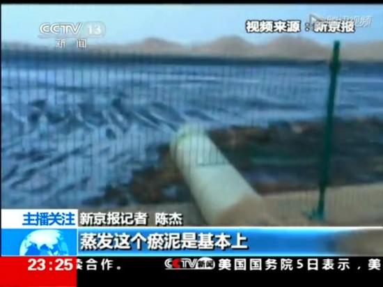 內蒙古騰格裡沙漠腹地現巨型排污池截圖