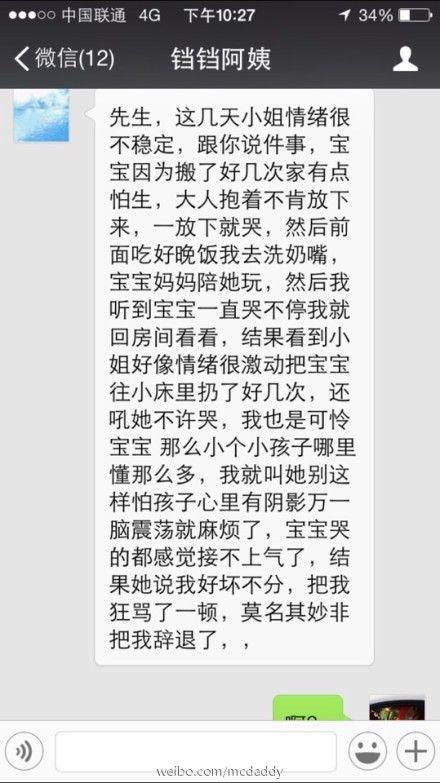 黄奕被曝疑似扔女儿出气 黄毅清:你是妈吗?