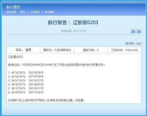 解放军9日将在渤海北部执行军事任务 船只禁入