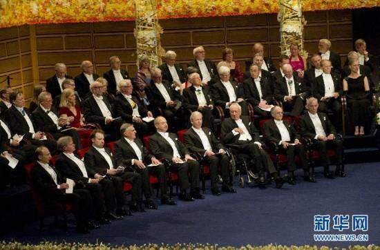 2011年诺贝尔奖颁奖仪式在斯德哥尔摩举行
