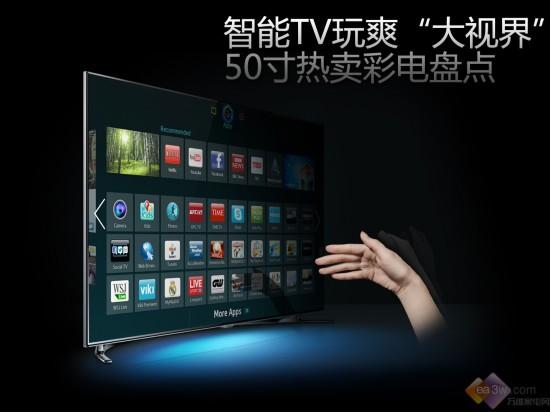 """智能TV玩爽""""大视界"""" 50寸热卖彩电盘点"""