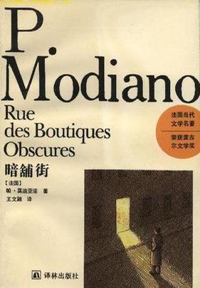 诺贝尔文学奖得主莫迪亚诺作品一览
