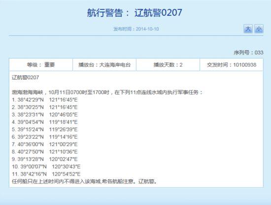 解放军11日将在渤海执行军事任务 船只禁入