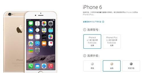 10日0点如约驾临 iPhone 6首批预售开启