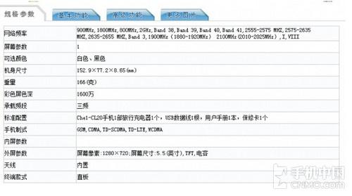 华为全网通神秘新机Che1-CL20曝光