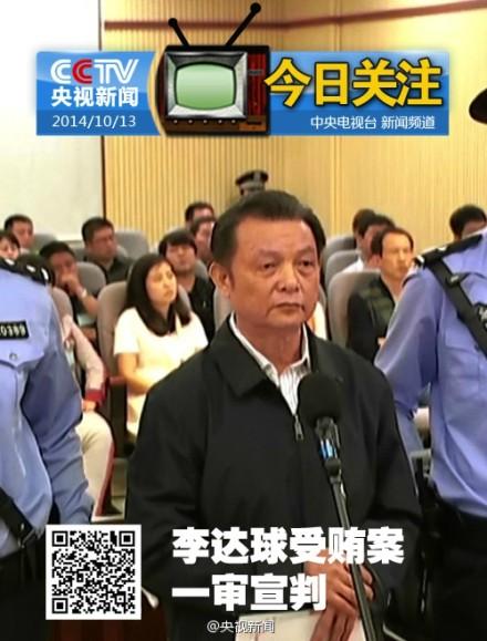 广西政协原副主席李达球受贿案将一审宣判