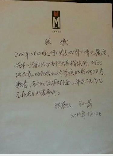 川美副教授就强吻女学生致歉 承认酒后失当