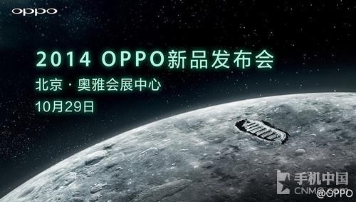 OPPO N3将于10月29日发布
