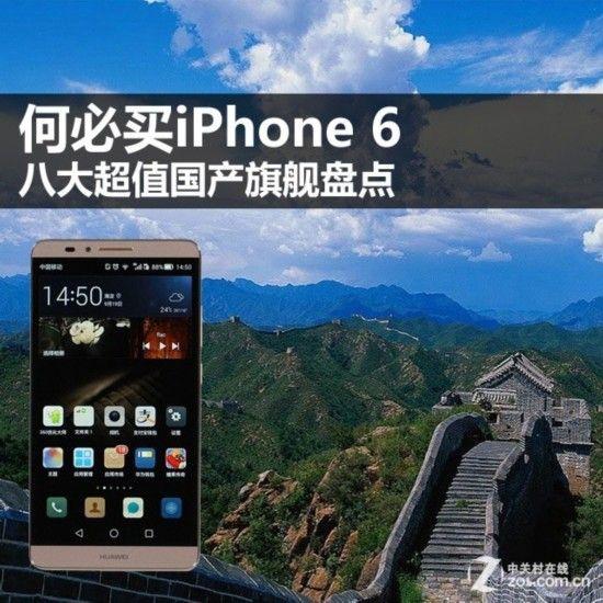 何必买iPhone 6 八大超值国产旗舰盘点