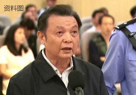 李达球受贿一审被判15年 剥夺政治权利4年