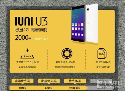 2K屏旗舰仅售2000 IUNI U3今日开启预约