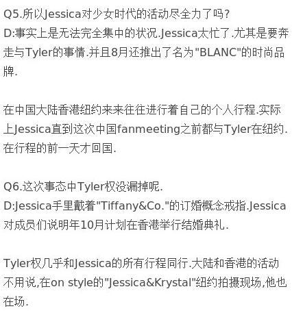 正版历史Jessica被曝与SM下载交涉哭离教材高中时代失败岳麓少女图片