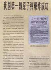 声震九天――纪念我国原子弹爆炸50周年(组图)