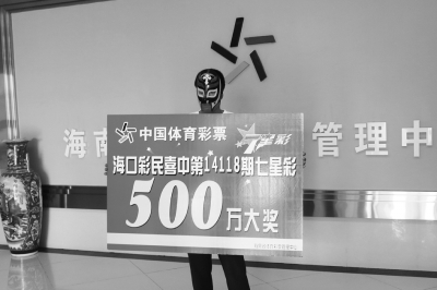 海口七星彩500万得主是海南人 乘公交车领奖