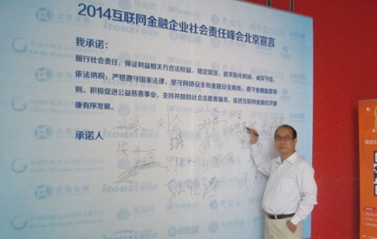 14互联网金融企业社会责任峰会北京宣言上签名.)-爱信贷获龙头