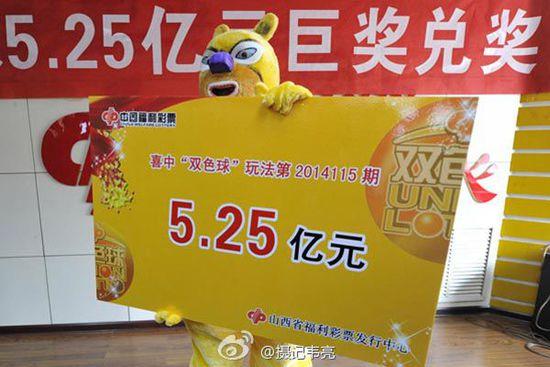 中国彩票史上第一大奖穿卡通装现身 中外彩票领奖造型对比(组图)