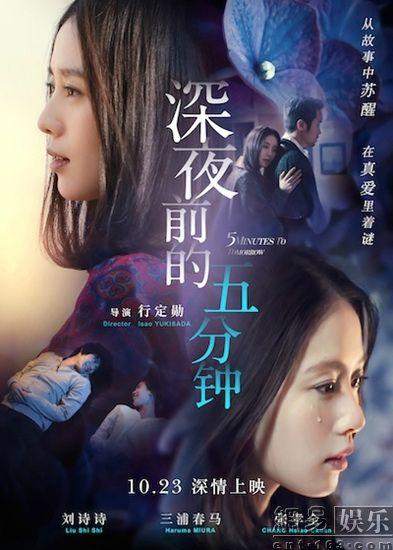 刘诗诗新片《深夜前》分饰两角 双生海报曝光