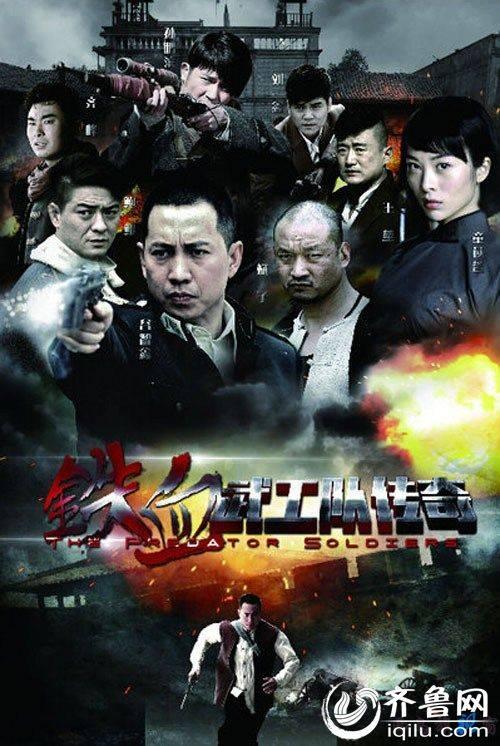 铁血武工队传奇电视剧全集剧情介绍1 33大结局演员表
