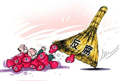 """外媒:四中全会开启制度化反腐 攻坚""""权大于法"""""""