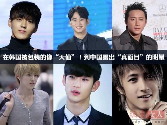 在韩明星被装得像天仙 到中国就露出真面目?