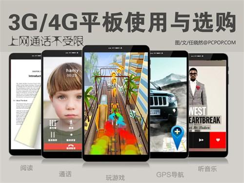 上网通话不受限 3G/4G平板的使用与选购
