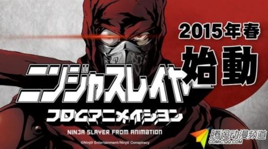 动画版《忍者杀手》明年春季公开