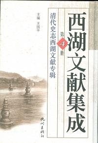 清代史志西湖文献专辑(5册)