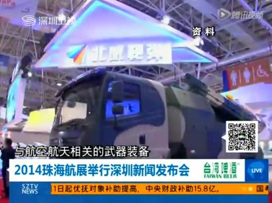 2014珠海航展举行深圳新闻发布会截图