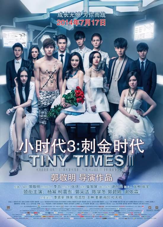 电影《小时代》系列根据郭敬明同名小说《小时代》改编,影片以上
