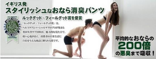 英臭屁内裤在日本开售