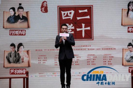 《二十四孝》首映在京举行 感恩父母弘扬孝道