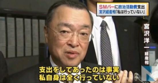 日本经济产业大臣宫泽洋一接受采访(网页截图)