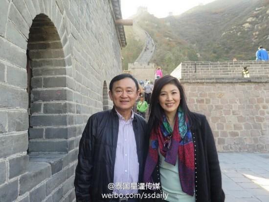 泰国前总理英拉与哥哥他信游长城 【2】--安徽