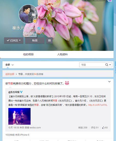 崔永元确认将主持一档东方卫视新闻节目(图)