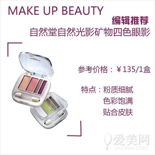 眼影颜色怎么搭配 紫色魅惑眼妆教程- Micro R