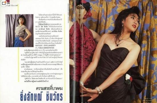 泰国前总理英拉曾任时尚杂志模特 靓照遭曝光