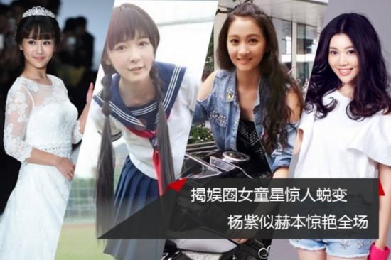 杨紫似赫本惊艳全场 揭娱圈女童星惊人蜕变