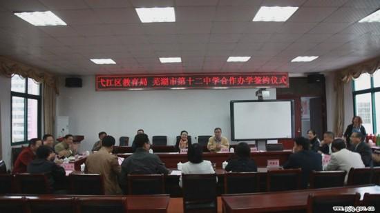 戈江区教育局与芜湖市第十二中学办学合作签约仪式举行图片