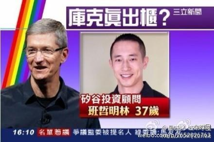 苹果CEO库克男友曝光:绝对的小鲜肉