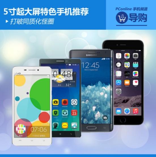 iphone6 plus/vivo x5领衔 5寸起大屏特色手机推荐