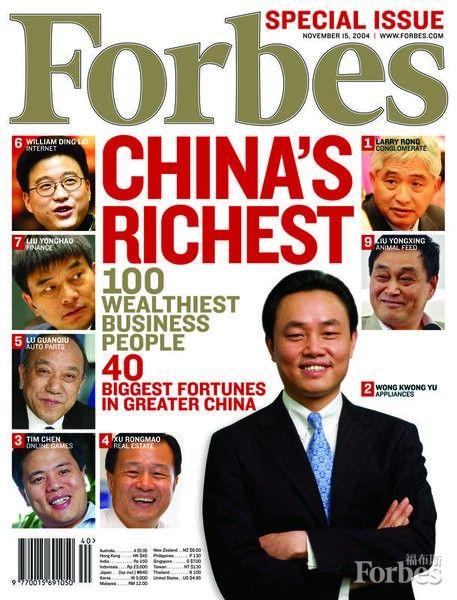 2014福布斯中国400富豪榜:财富消长编年史