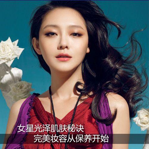 女星般光泽肌肤秘诀 完美妆容养成法