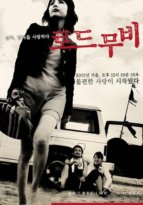 《馨荣堂日记》引发了热议 韩国同性恋影视剧
