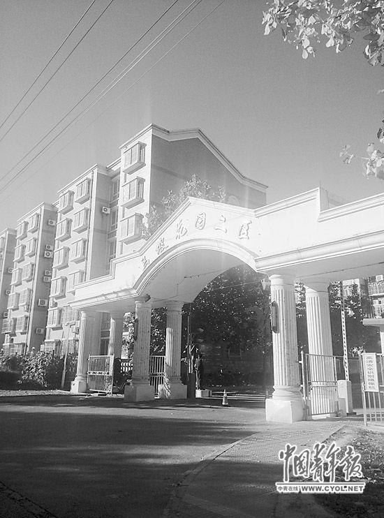 荣兰祥被指持有3张身份证,其中一张住址为北京市顺义区的某小区。本报记者卢义杰摄
