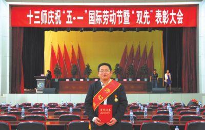 """张景亮老师在兵团十三师""""双先""""表彰大会上"""