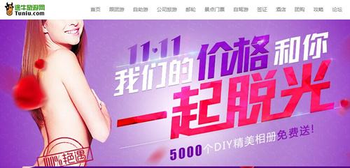 途牛携程双十一广告含淫秽信息 律师:已违法