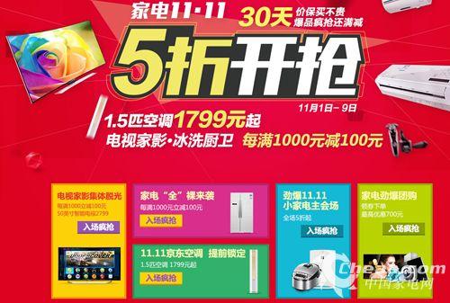京东家电产品双十一促销汇总图片