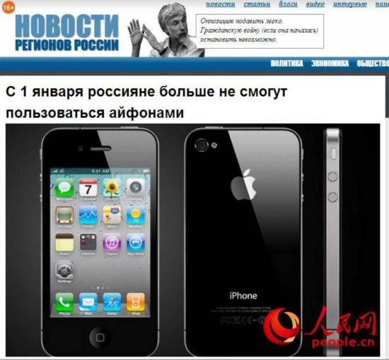俄网站rrnews.ru报道配图