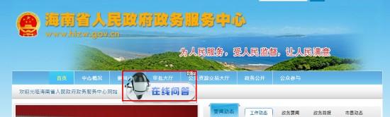 海南政务中心开通在线问答 公众可聊天交流